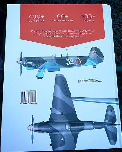 'Soviet Aircraft of the Great Patriotic War 'book