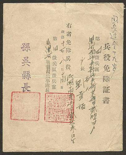 Click image for larger version.  Name:1944 Manchurian non-serving form.jpg Views:135 Size:202.3 KB ID:122002