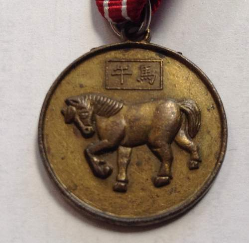 Unknown South East Asia Medal