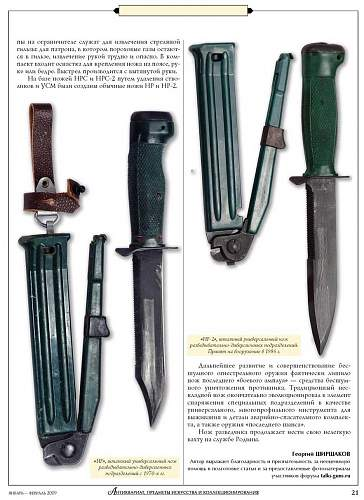 Russian NR-2 Scout Knife or not?