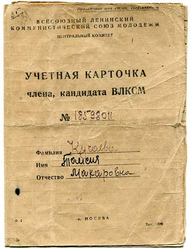 Click image for larger version.  Name:Taisya Makarovna Kuchayeva, supplemental 1.jpg Views:19 Size:313.8 KB ID:1033652