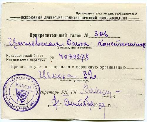 Click image for larger version.  Name:Ol'ga Konstantiovna Tsyshevskaya, supplemental document.jpg Views:10 Size:329.0 KB ID:1033662