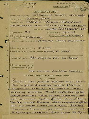 Click image for larger version.  Name:POSTNIKOV HSU citation 1.jpg Views:2 Size:335.7 KB ID:1160205