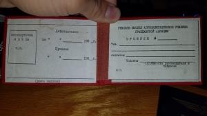 Soviet Flight Licenses