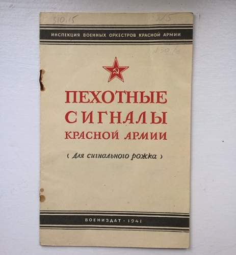 1941 Red Army Bugle Music for Infantry Signals