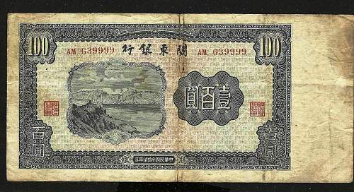 Click image for larger version.  Name:Y100 Guandong Bank 1948.jpg Views:126 Size:271.9 KB ID:143542