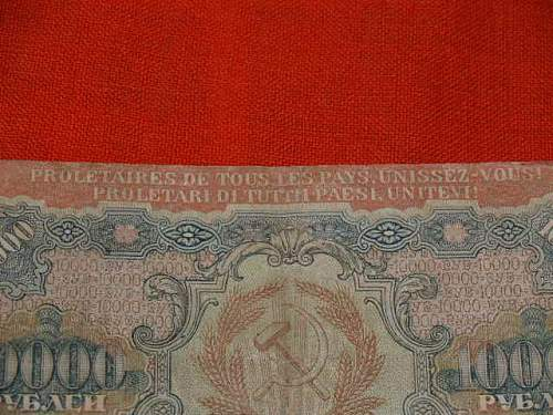 CCCP banknote 1919