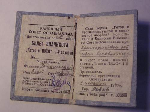ПВХО document