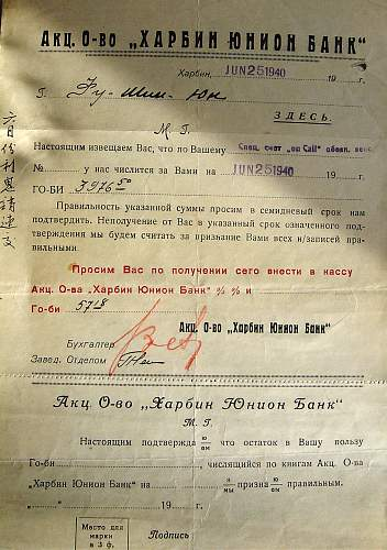 need some help on a Russian document