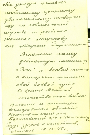 Yevgeny, the russian Casanova