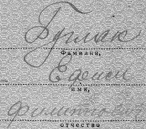 Award Booklet Name Translation
