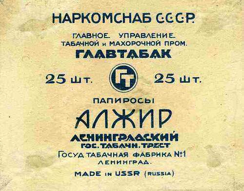 Click image for larger version.  Name:папиросы - Алжир (.jpg Views:94 Size:30.2 KB ID:5790