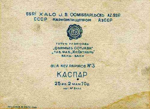 Click image for larger version.  Name:папиросы - Каспа&#.jpg Views:97 Size:38.8 KB ID:5812