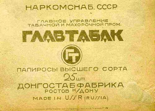 Some of the tobacco packs, interesting that some of them with propaganda mottos on them