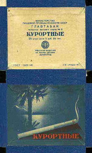Click image for larger version.  Name:папиросы - Курор&#.jpg Views:89 Size:24.1 KB ID:5820