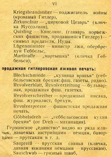 Very interesting dictionary of German nicknames, bad wors etc 1942 year