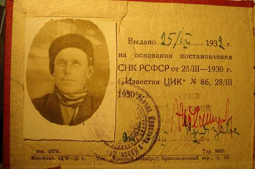 Red Guard/Partisan ID 1932