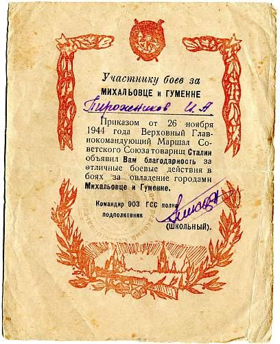 Click image for larger version.  Name:Mikhalovtse, November 26th, 1944.jpg Views:94 Size:329.6 KB ID:820560