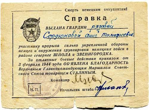 Click image for larger version.  Name:Anna Timofeevna Serdyukova, Shpol & Zvenigotodok.jpg Views:14 Size:333.5 KB ID:826472