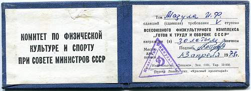 Click image for larger version.  Name:Identification Book, GTO.jpg Views:29 Size:332.0 KB ID:827210