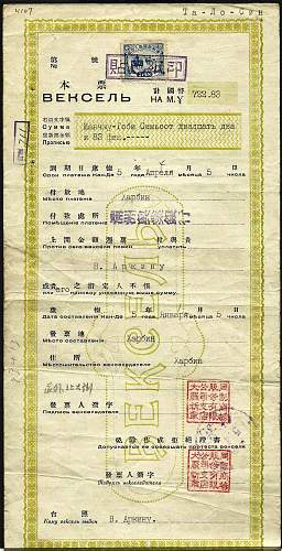 Click image for larger version.  Name:Manchurian Russian check.jpg Views:305 Size:237.4 KB ID:84589