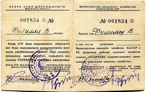 Click image for larger version.  Name:Vasiliy Stepanovich Felimets, Excellent Worker 2.jpg Views:8 Size:354.7 KB ID:859519