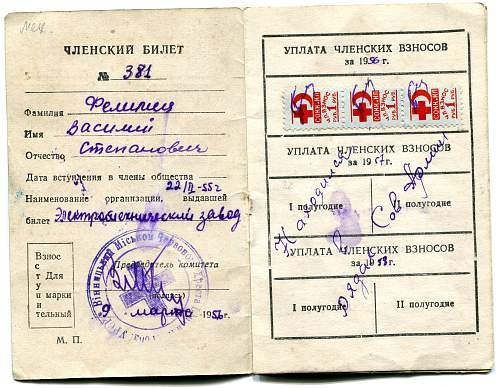 Click image for larger version.  Name:Vasiliy Stepanovich Felimets, Red Cross 2.jpg Views:10 Size:329.7 KB ID:859527