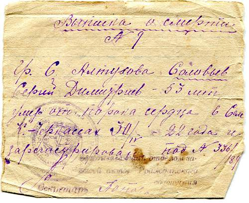 Click image for larger version.  Name:Sergei Dimitriev Solov'yev Death Certificate 1922.jpg Views:60 Size:333.6 KB ID:876069
