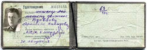 Click image for larger version.  Name:Afanasenko Nikitovich Vdovtsov Railroad ID 2.jpg Views:49 Size:348.7 KB ID:876078