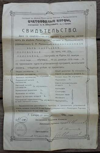Click image for larger version.  Name:Vera Sergeevna Shchabel'ska Diploma 1916.jpg Views:27 Size:56.5 KB ID:876079