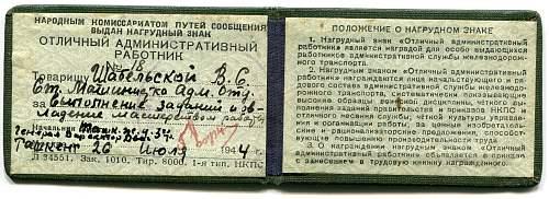 Click image for larger version.  Name:Vera Sergeevna Shchabel'ska Railroad Badge 1944b.jpg Views:44 Size:358.3 KB ID:876083