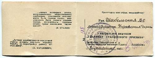 Click image for larger version.  Name:Vera Sergeevna Shchabel'ska Railroad Badge 1946b.jpg Views:47 Size:316.8 KB ID:876085