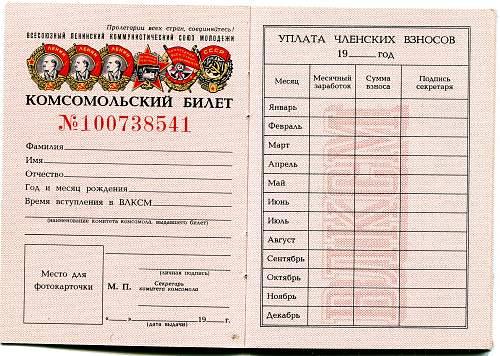 Click image for larger version.  Name:Blank Komsomol Document 2.jpg Views:83 Size:344.9 KB ID:879348