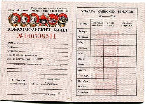 Click image for larger version.  Name:Blank Komsomol Document 2.jpg Views:80 Size:344.9 KB ID:879348