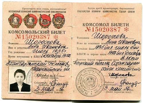 Click image for larger version.  Name:Anna Ivanovana Shorokhova, Komsomol 2.jpg Views:62 Size:356.0 KB ID:880717