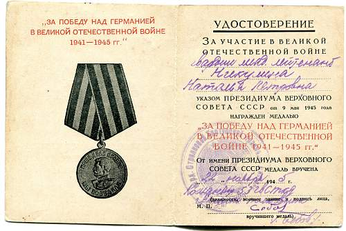 Click image for larger version.  Name:Victory over Germany.jpg Views:71 Size:333.2 KB ID:886811