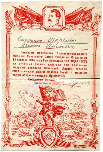 Click image for larger version.  Name:Aleksei Nikitovich Shcherbina, Gratitude, Capture of Riga.jpg Views:30 Size:356.8 KB ID:888071