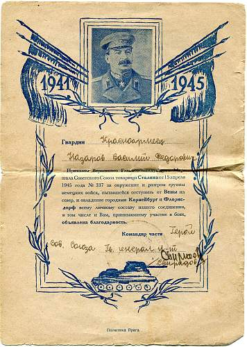 Click image for larger version.  Name:Vasily Fedorovich Nazarov, Gratitude Certificate.jpg Views:91 Size:332.1 KB ID:909900