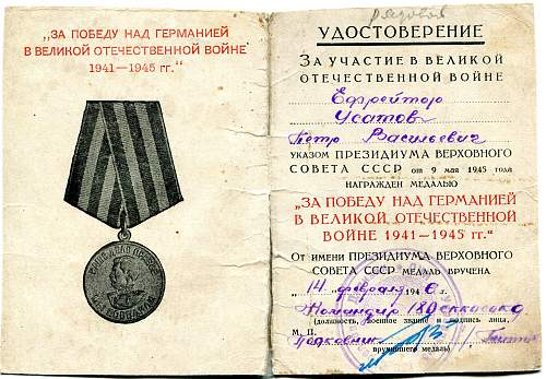 Click image for larger version.  Name:Victory over Germany.jpg Views:43 Size:333.8 KB ID:916061