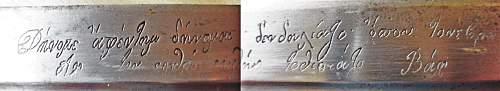 old greek handwriting translation