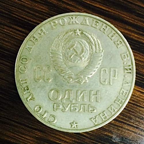 This is a real original Soviet lenin coin?