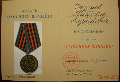Click image for larger version.  Name:zakhisniky vitchizni medal obverse.jpg Views:67 Size:255.2 KB ID:301581