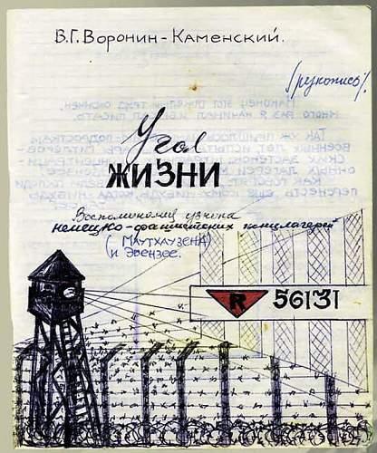 Soviet labour camp patch