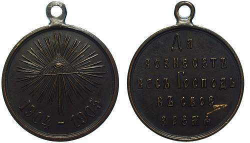 Click image for larger version.  Name:Russia medal - Russo-Japanese war 1904-1905 49€ 26.2.12(coins.ee).jpg Views:709 Size:55.0 KB ID:314330