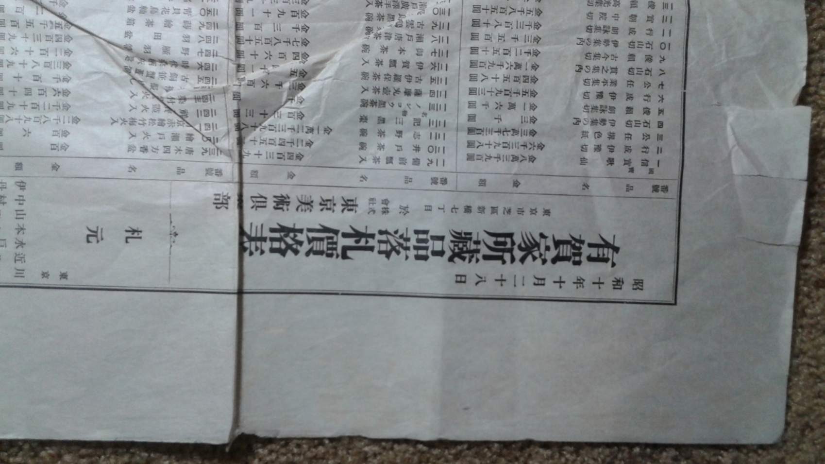 how to translate a document from japanese to english