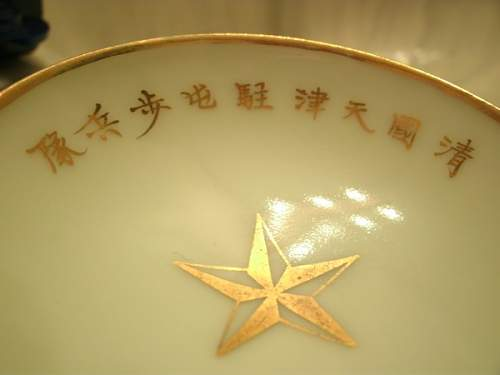 Click image for larger version.  Name:New Sake Cup Inscription.jpg Views:14 Size:72.5 KB ID:1003681