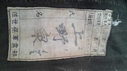 WW2 Japanese Duffel Bag Translation Please Thank you