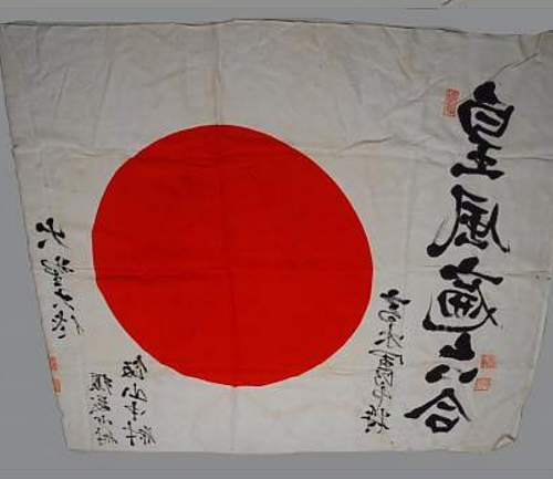 Hinomaru Flag with shrine stamps translation assistance request