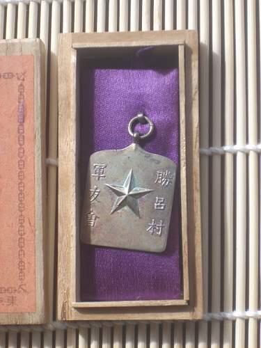 Imperial Japanese medallion