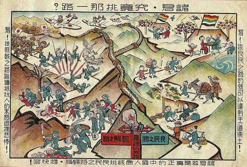 Click image for larger version.  Name:Japanese Chinese WW2 flier.jpg Views:109 Size:222.2 KB ID:121998